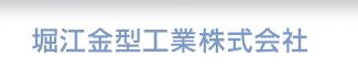堀江金型工業 株式会社